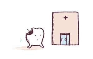 むし歯と歯科医院
