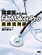 FMP-kaigyo_small.jpg