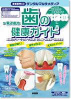 歯の健康ガイド